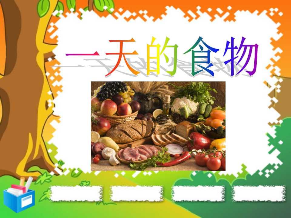 《一天的食物》食物PPT课件
