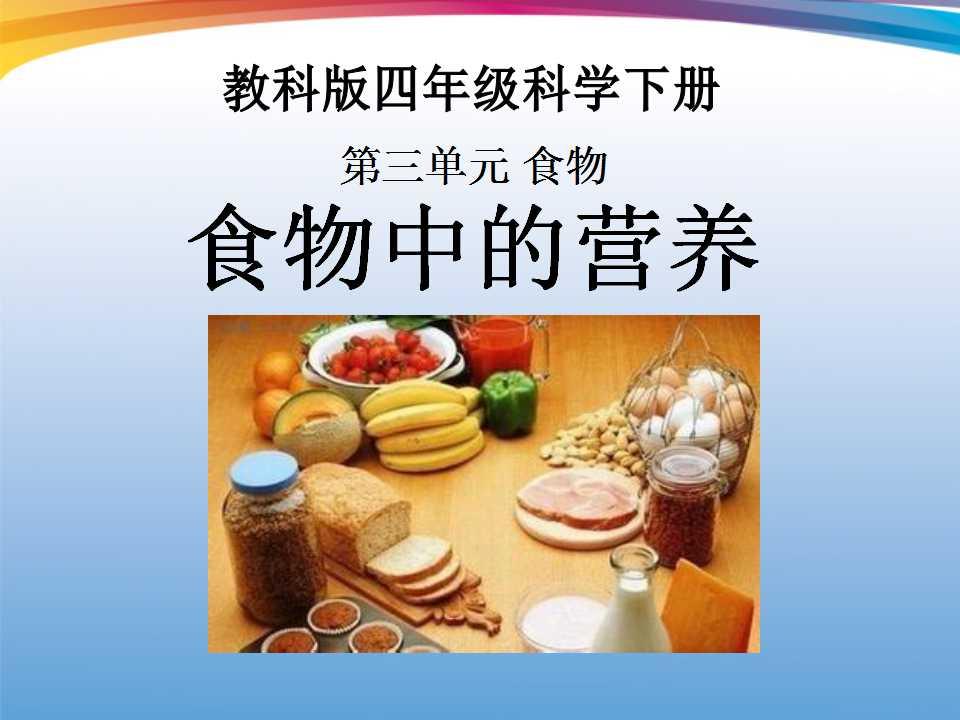 《食物的营养》食物PPT课件3