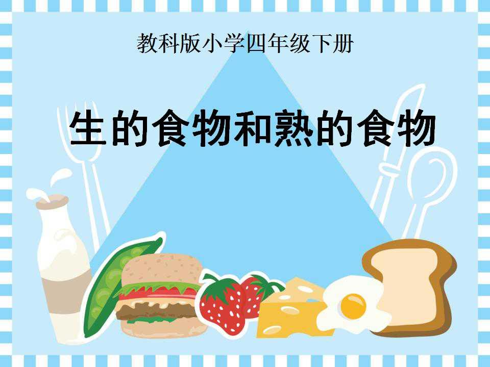 《生的食物和熟的食物》食物PPT课件3
