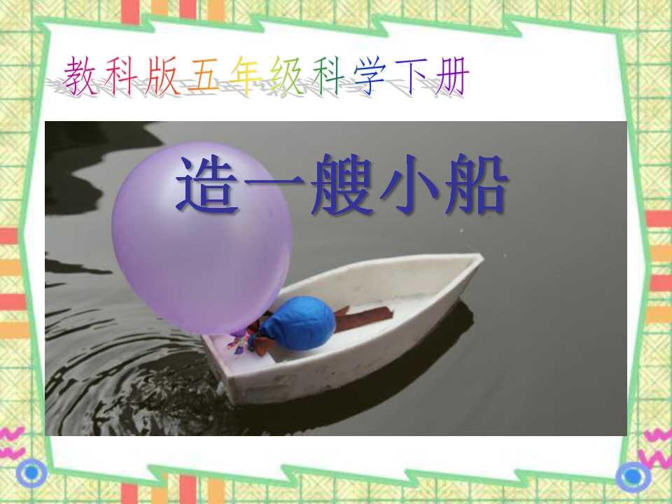 《造一艘小船》沉和浮PPT课件3