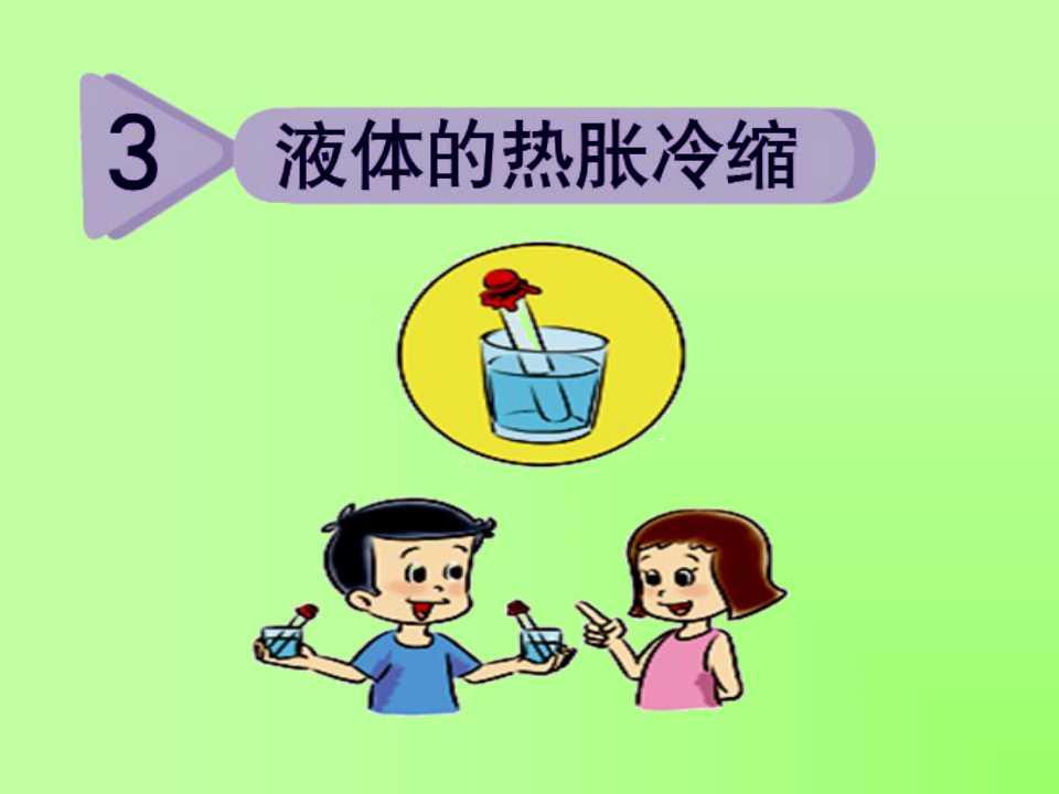 《液体的热胀冷缩》热PPT课件4