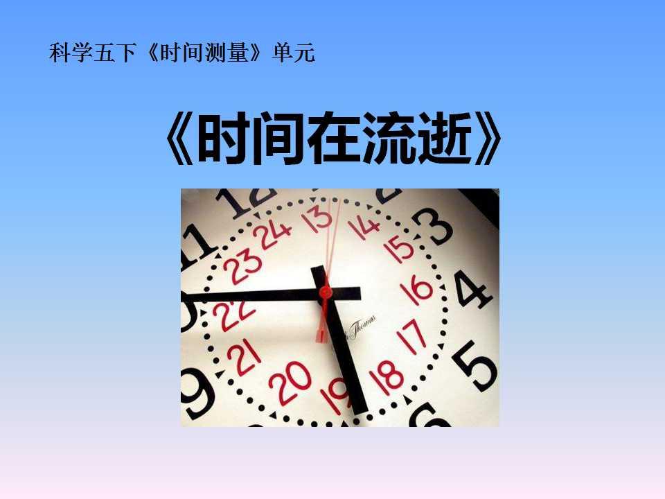 《时间在流逝》时间的测量PPT课件3