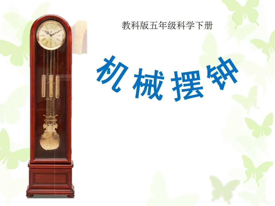 《机械摆钟》时间的测量PPT课件2