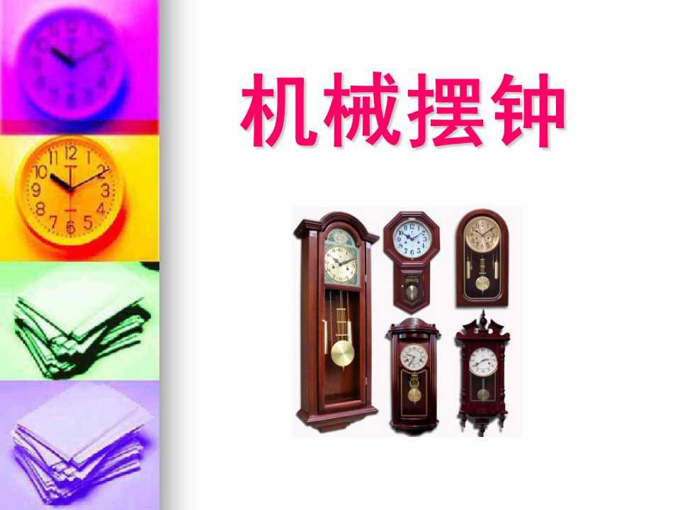 《机械摆钟》时间的测量PPT课件3