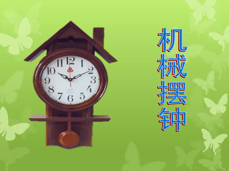 《机械摆钟》时间的测量PPT课件4