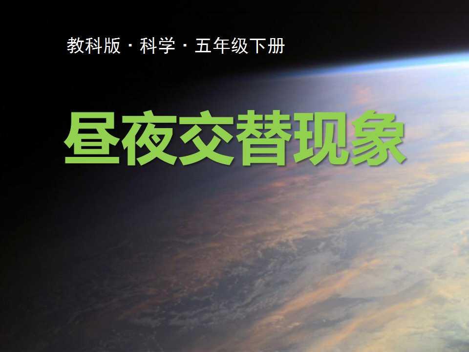 《昼夜交替现象》地球的运动PPT课件2