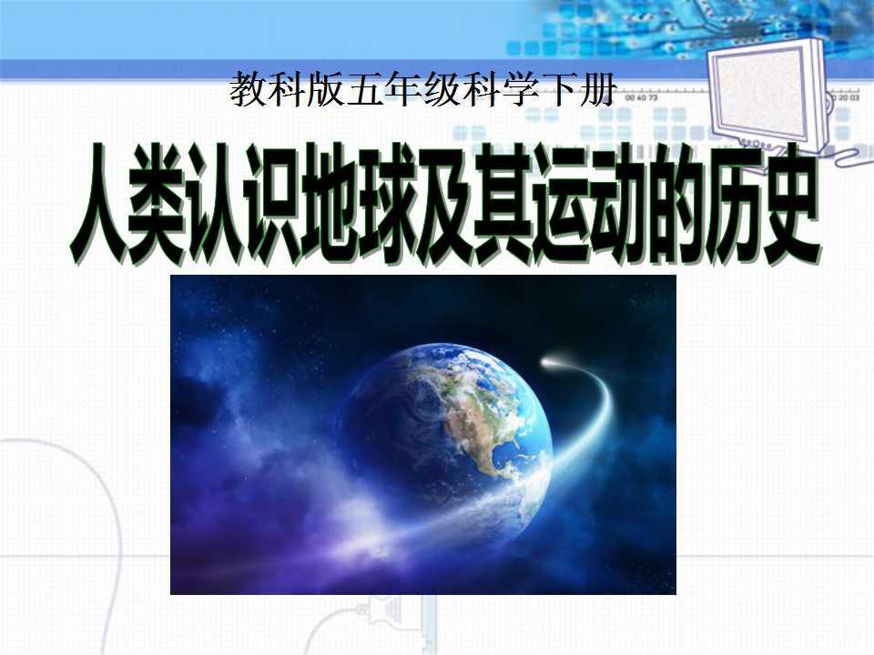 《人类认识地球及其运动历史》地球的运动PPT课件