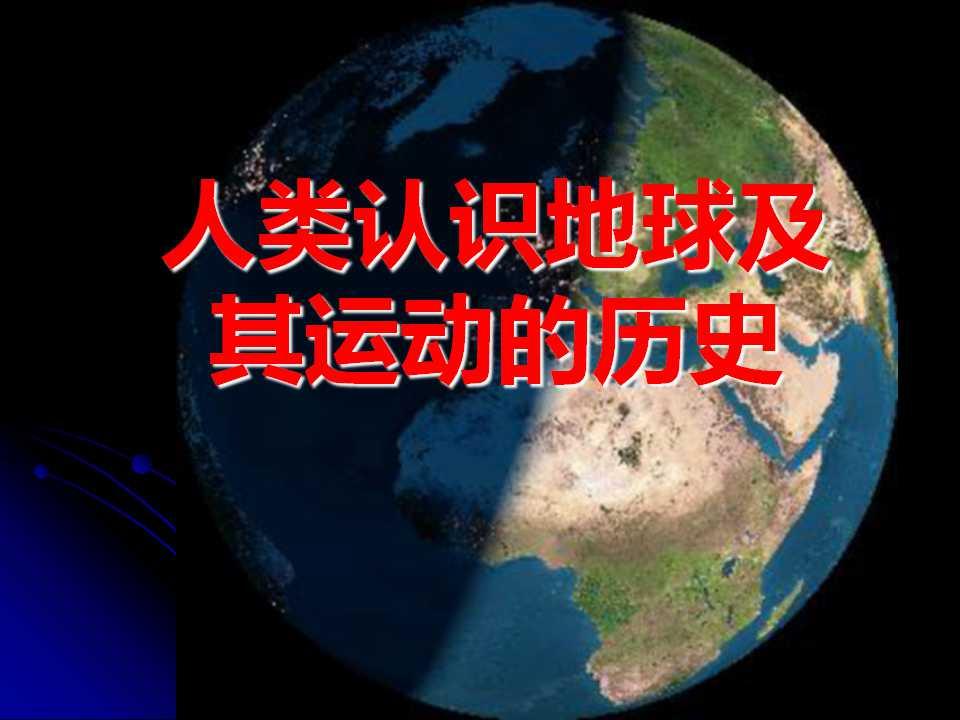 《人类认识地球及其运动历史》地球的运动PPT课件2