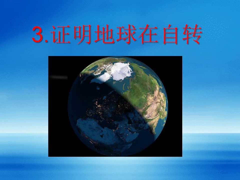 《证明地球在自转》地球的运动PPT课件