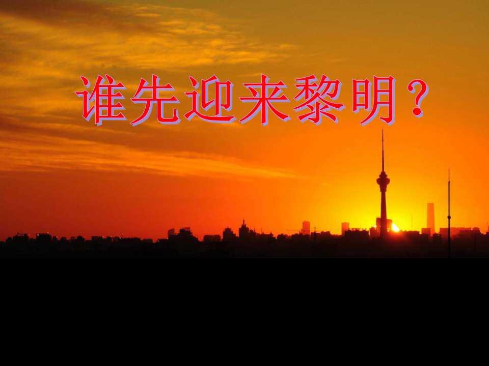 《谁先迎来黎明》地球的运动PPT课件2