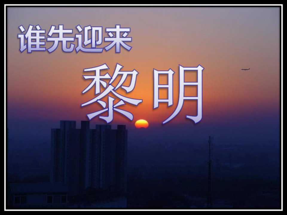 《谁先迎来黎明》地球的运动PPT课件3