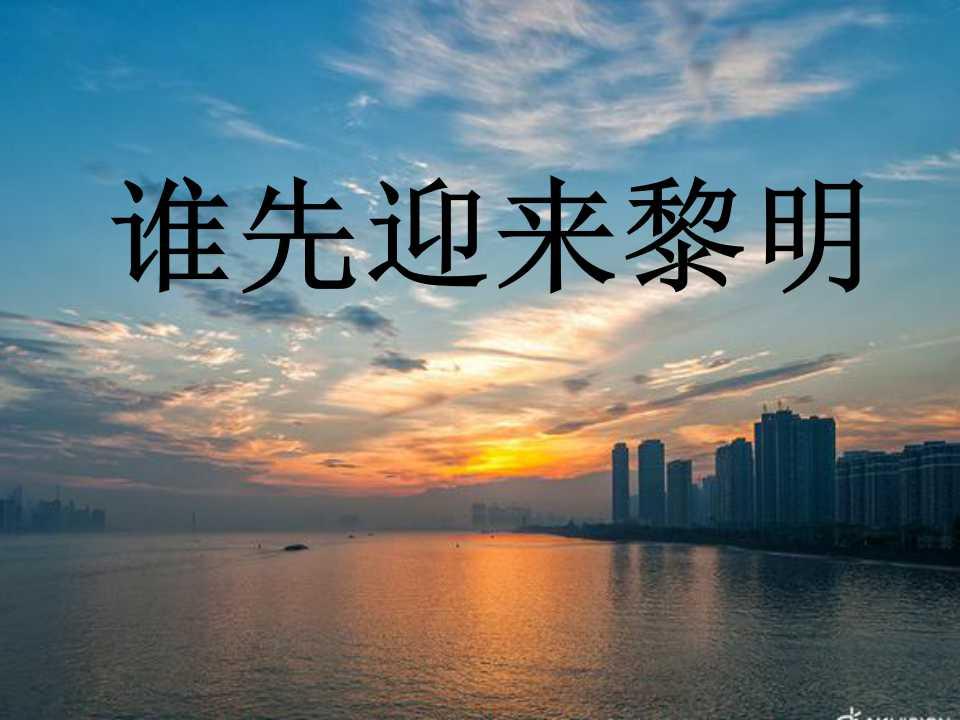 《谁先迎来黎明》地球的运动PPT课件4