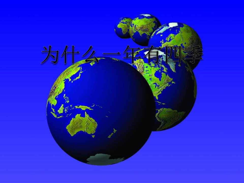 《为什么一年有四季》地球的运动PPT课件5