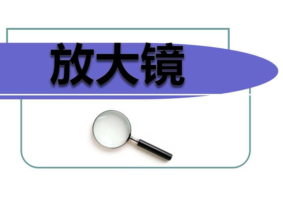 《放大镜》微小世界PPT课件4