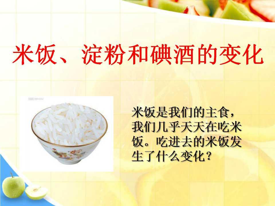 《米饭、淀粉和碘酒的变化》物质的变化PPT课件3