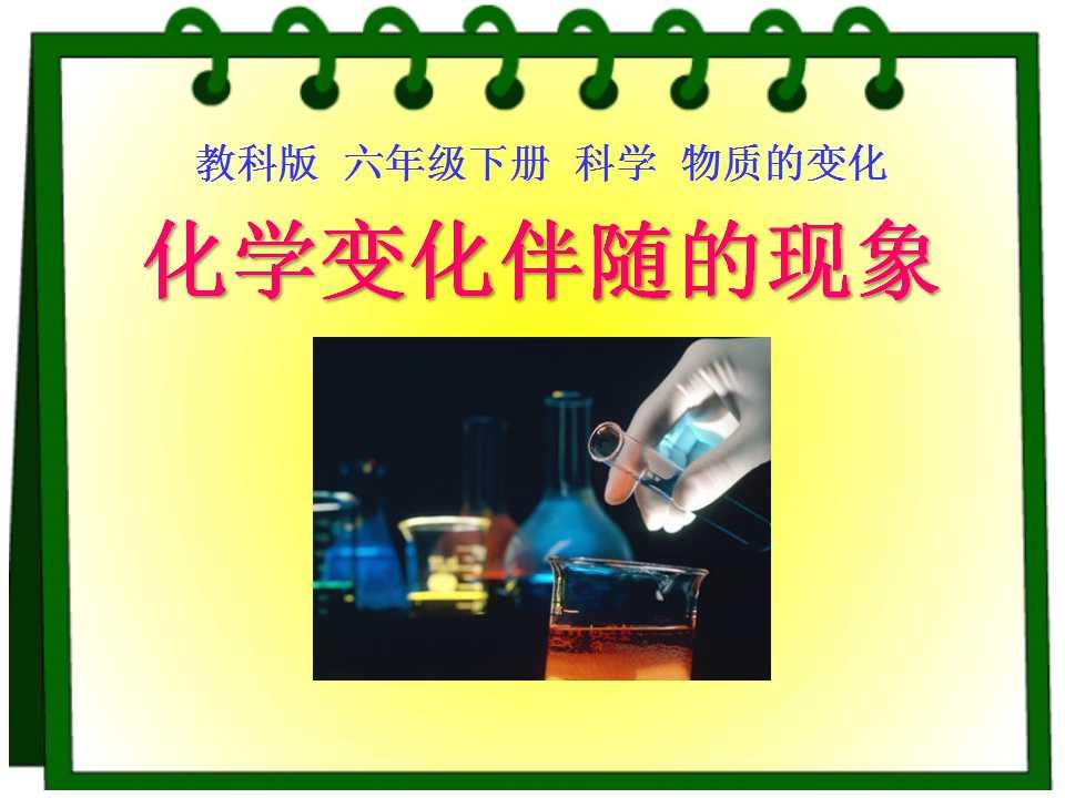 《化学变化伴随现象》物质的变化PPT课件2