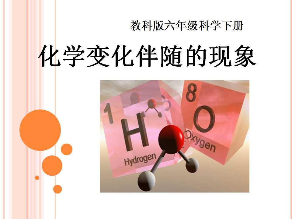 《化学变化伴随现象》物质的变化PPT课件3