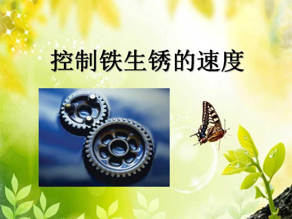 《控制铁生锈的速度》物质的变化PPT课件4