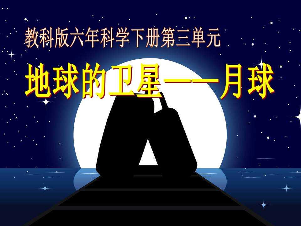 《地球的卫星―月球》宇宙PPT课件