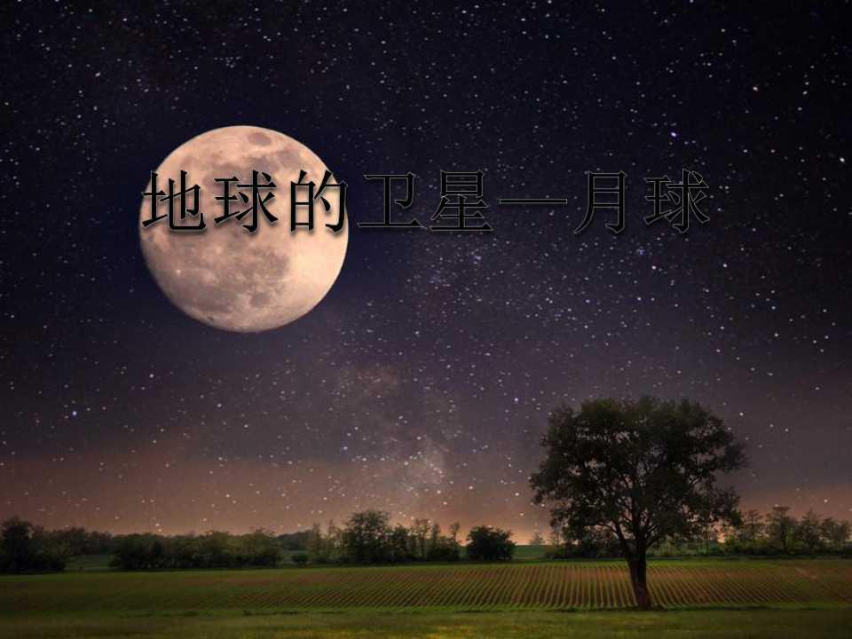 《地球的卫星―月球》宇宙PPT课件2