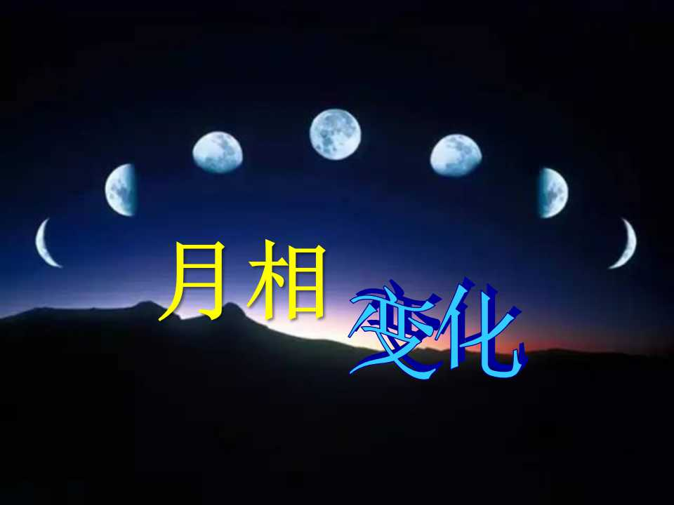 《月相变化》宇宙PPT课件