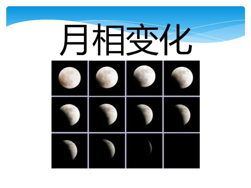 《月相变化》宇宙PPT课件2