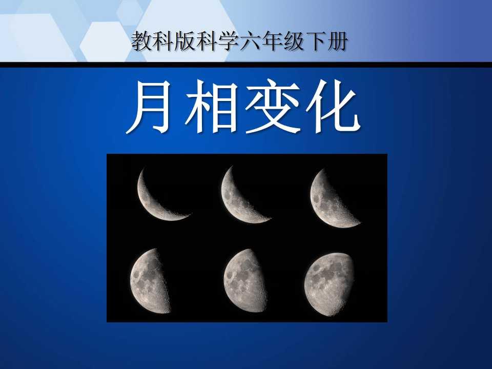 《月相变化》宇宙PPT课件3