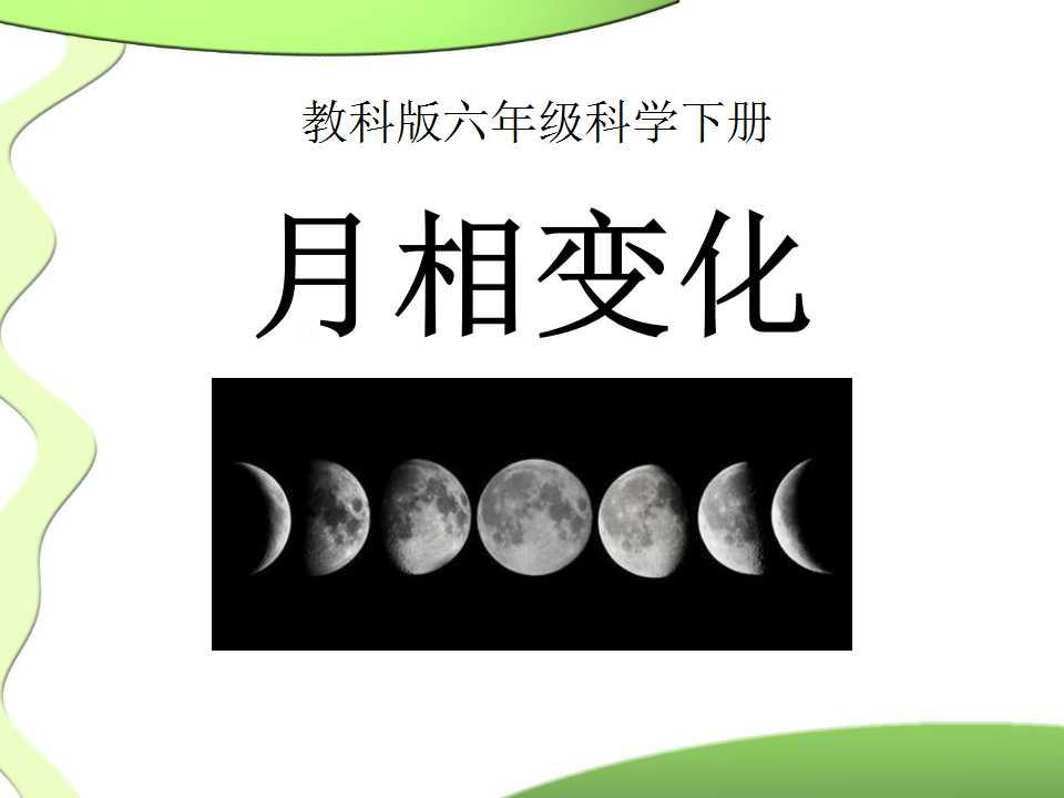 《月相变化》宇宙PPT课件4