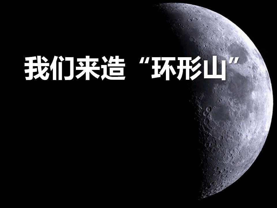 """《我们来造""""环形山""""》宇宙PPT课件2"""