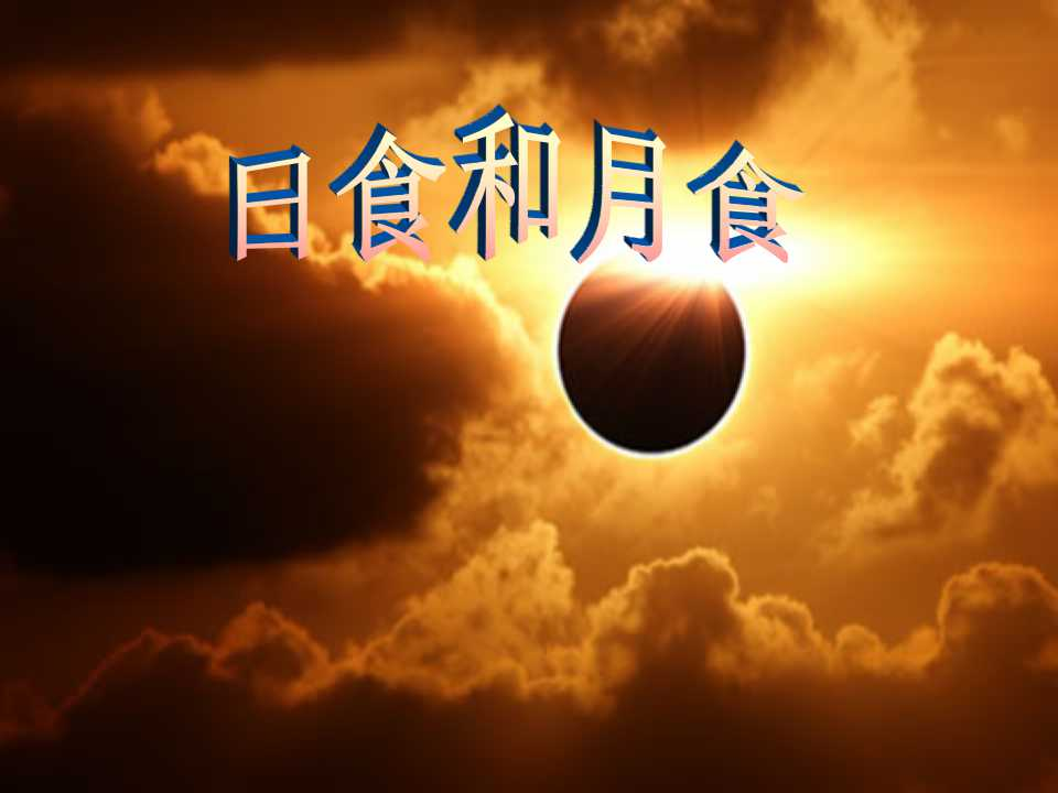 《日食和月食》宇宙PPT课件