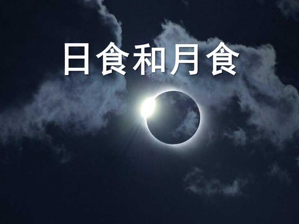 《日食和月食》宇宙PPT课件2