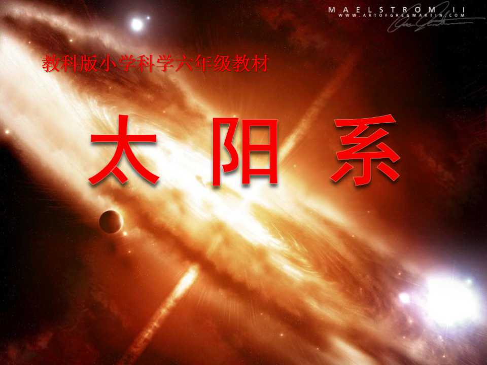 《太阳系》宇宙PPT课件
