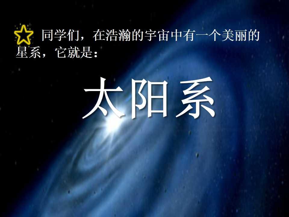 《太阳系》宇宙PPT课件2