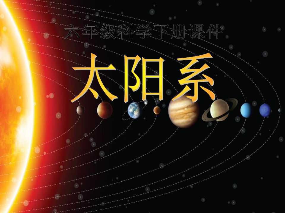《太阳系》宇宙PPT课件3