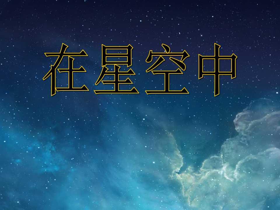 《在星空中(一)》宇宙PPT课件