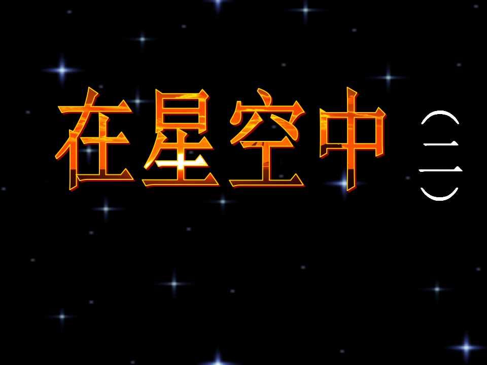 《在星空中(二)》宇宙PPT课件2