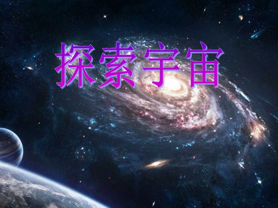 《探索宇宙》宇宙PPT课件2