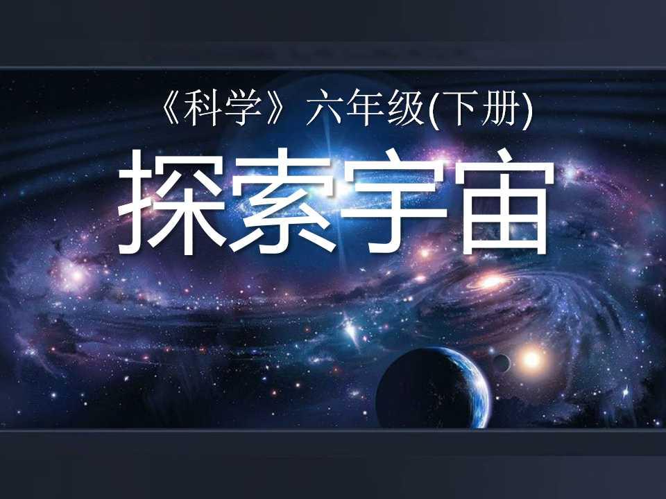 《探索宇宙》宇宙PPT课件3