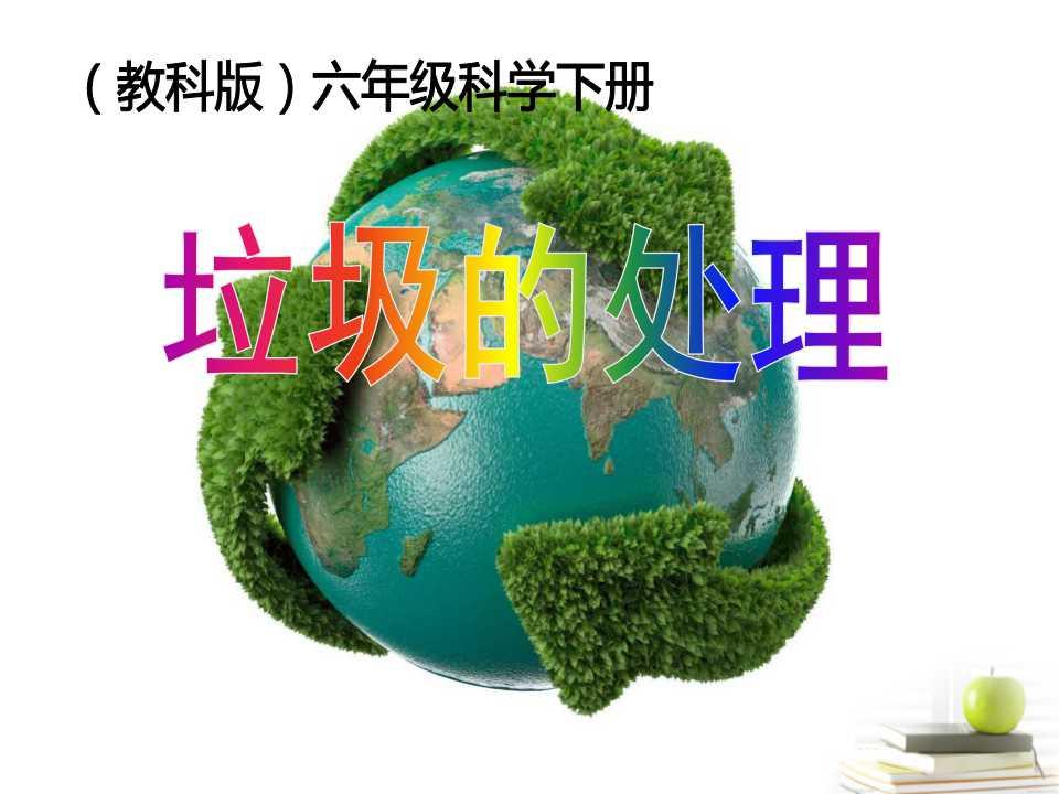 《垃圾的处理》环境和我们PPT课件2