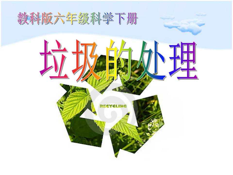 《垃圾的处理》环境和我们PPT课件3
