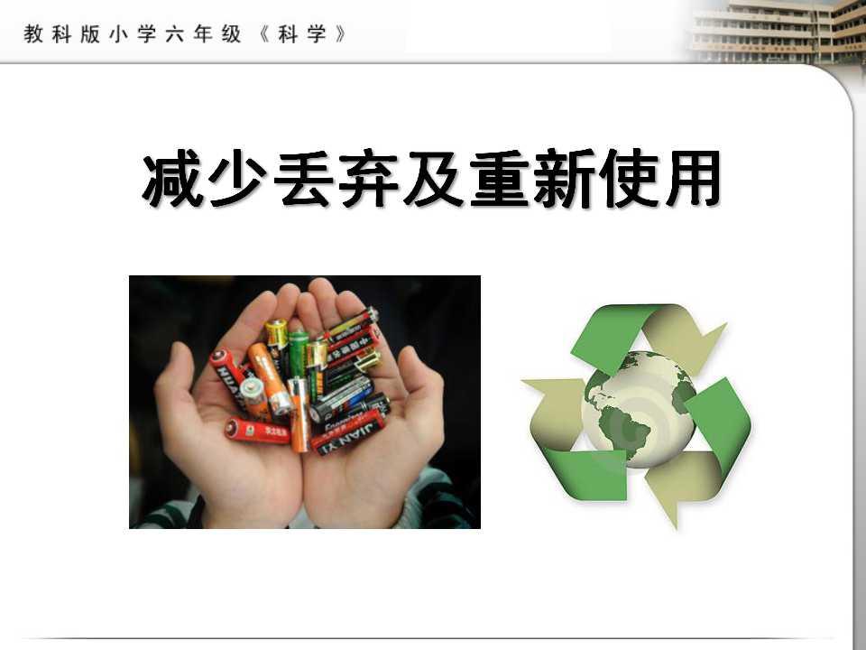 《减少丢弃及重新使用》环境和我们PPT课件2
