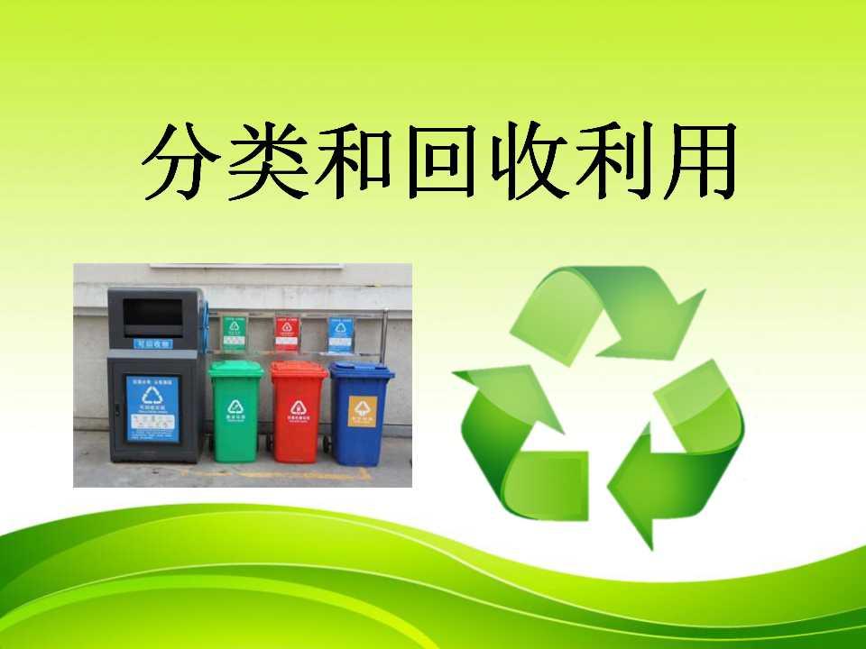 《分类和回收利用》环境和我们PPT课件