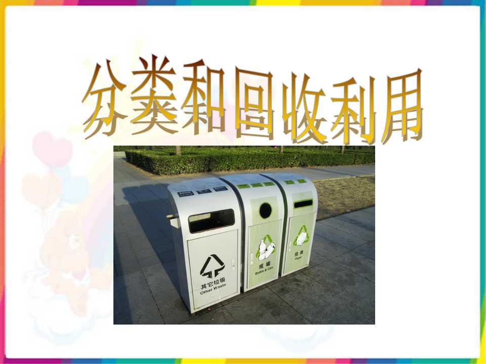《分类和回收利用》环境和我们PPT课件2