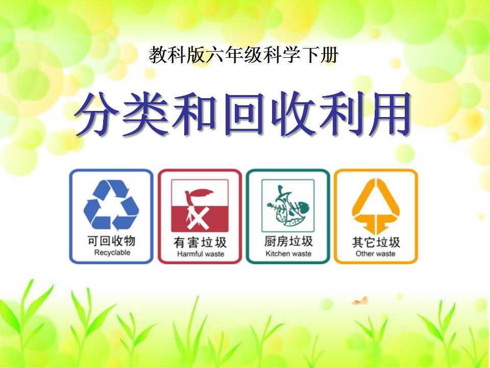 《分类和回收利用》环境和我们PPT课件3