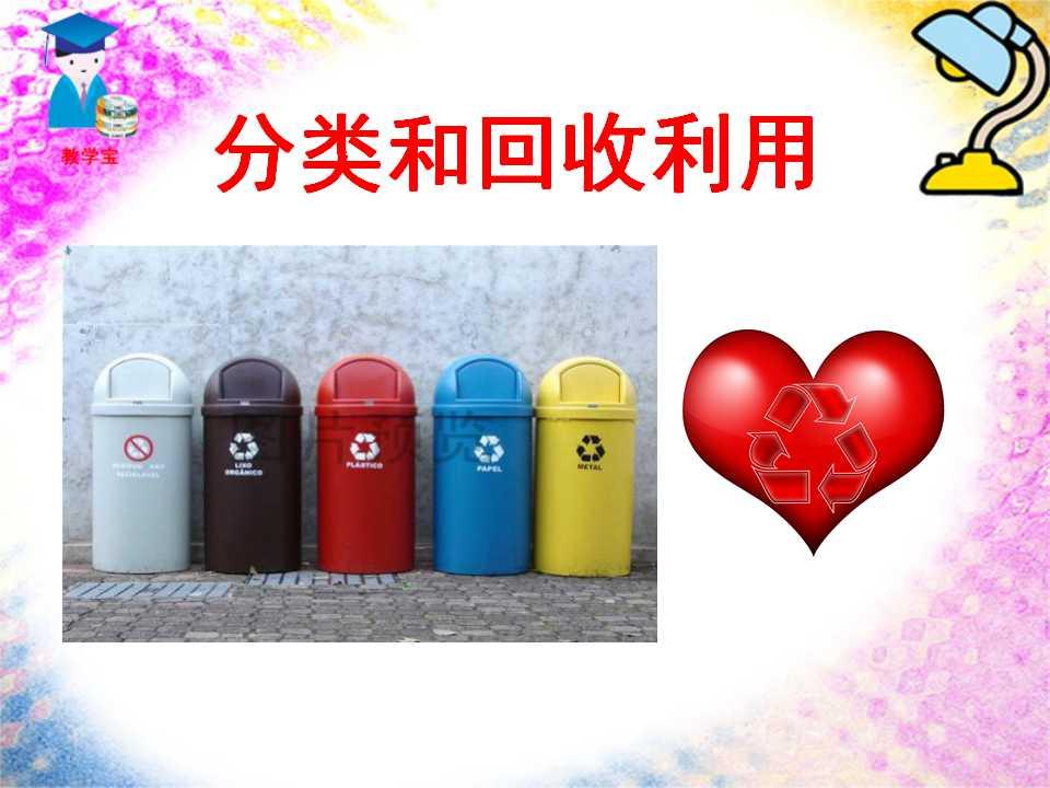 《分类和回收利用》环境和我们PPT课件4
