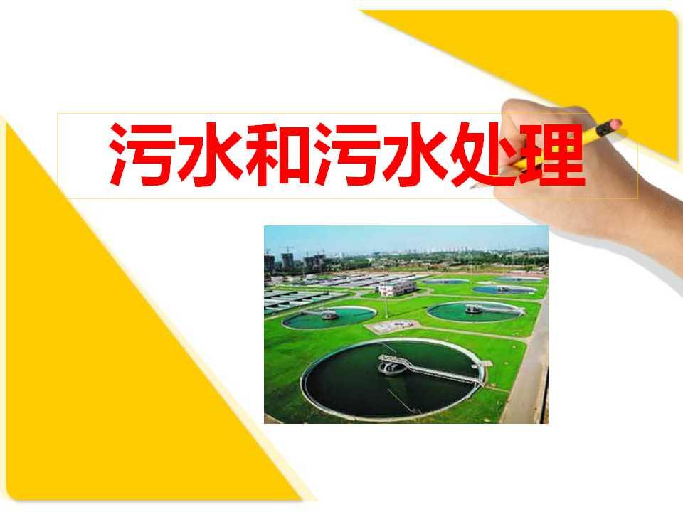 《污水和污水处理》环境和我们PPT课件2