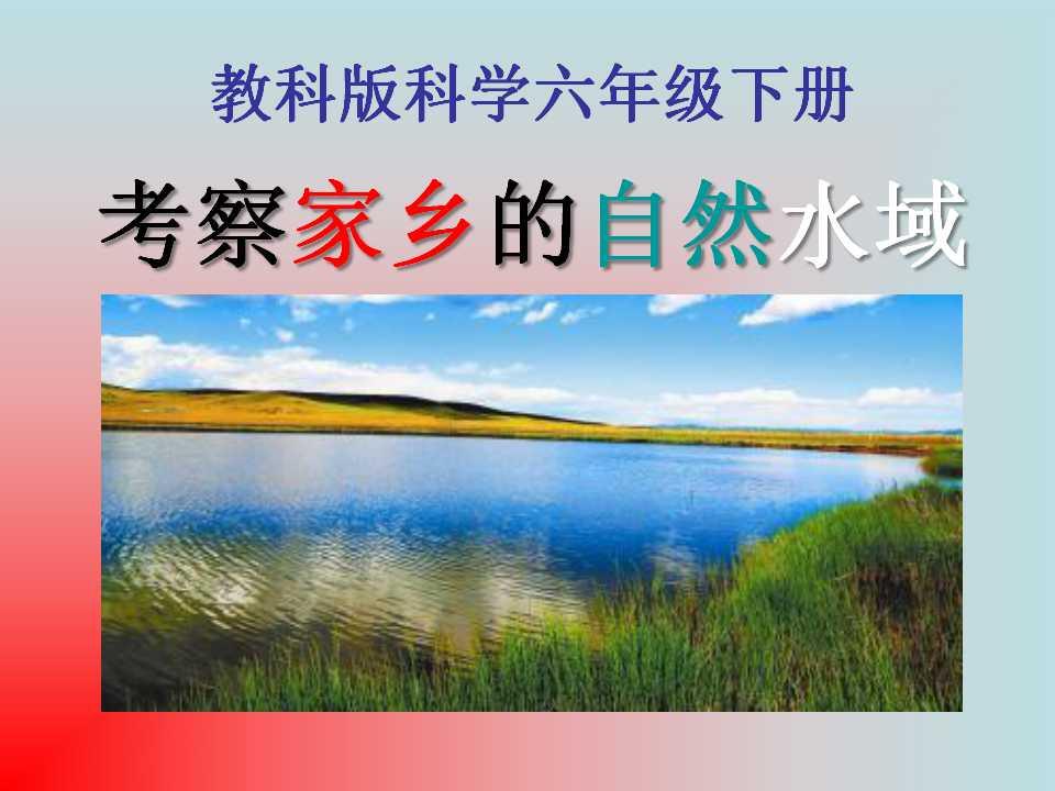 《考察家乡的自然水域》环境和我们PPT课件2
