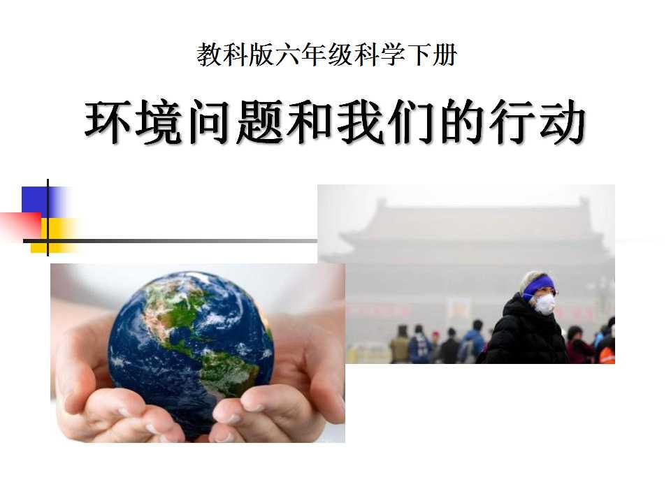 《环境问题和我们的行动》环境和我们PPT课件