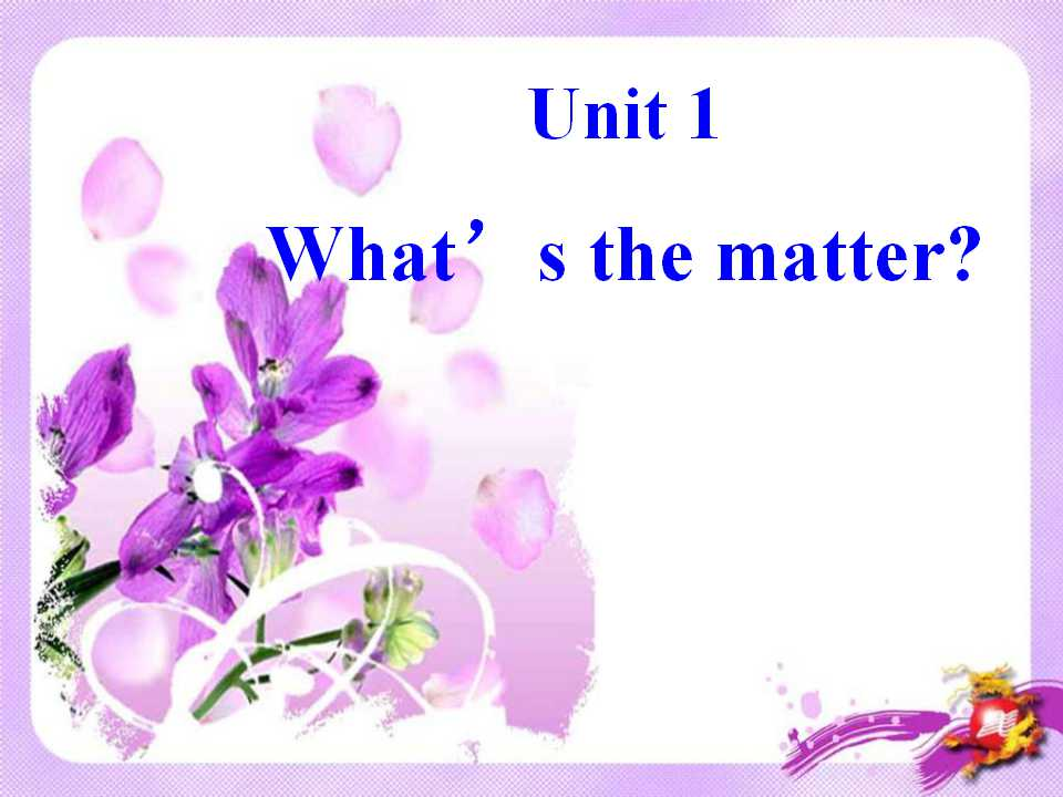 《What's the matter?》PPT课件5