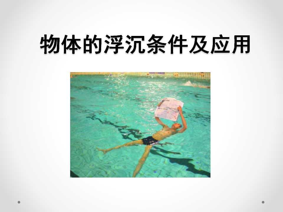《物体的浮沉条件及应用》浮力PPT课件6